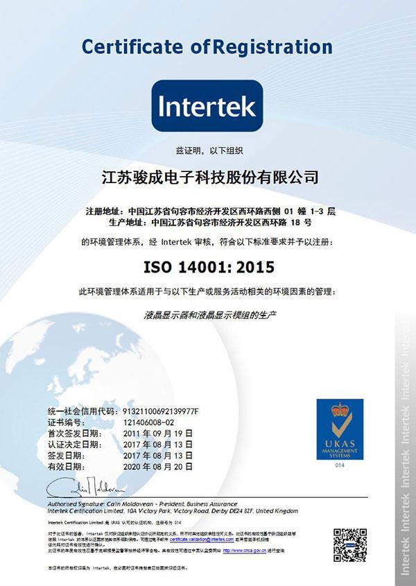 2015注冊證書