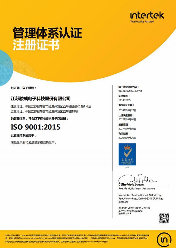 2015管理體系認證